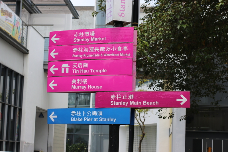 スタンレー赤柱香港
