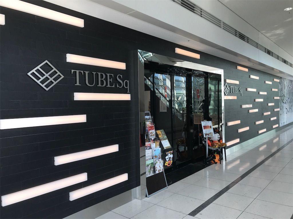 TUBE Sq(チューブ・スクエア)