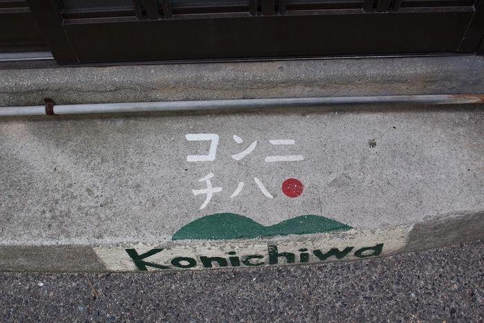 直島カフェコンニチハ