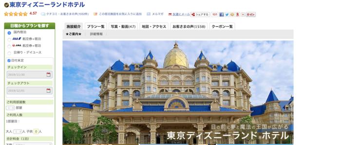 東京ディズニーランドホテルの予約画面