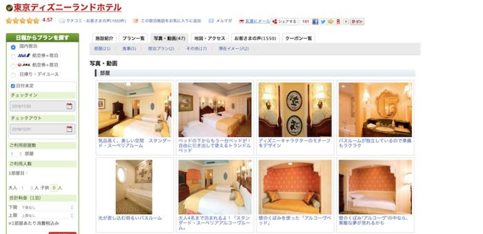 東京ディズニーランドホテル楽天トラベル画面