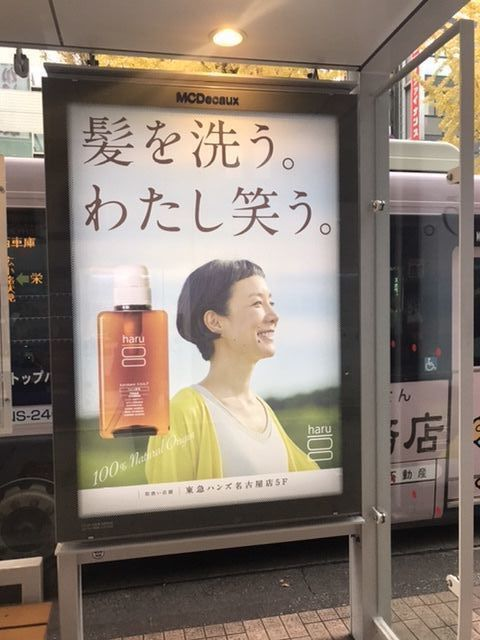 haruシャンプー広告