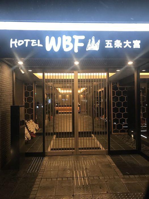 ホテルWBF五条大宮