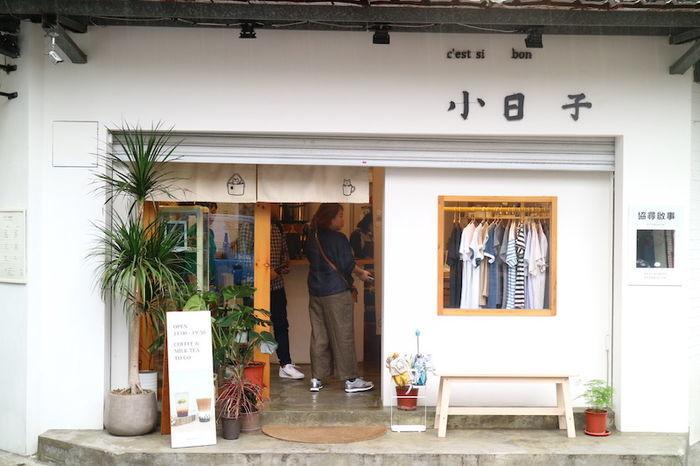 小日子赤峰3号店