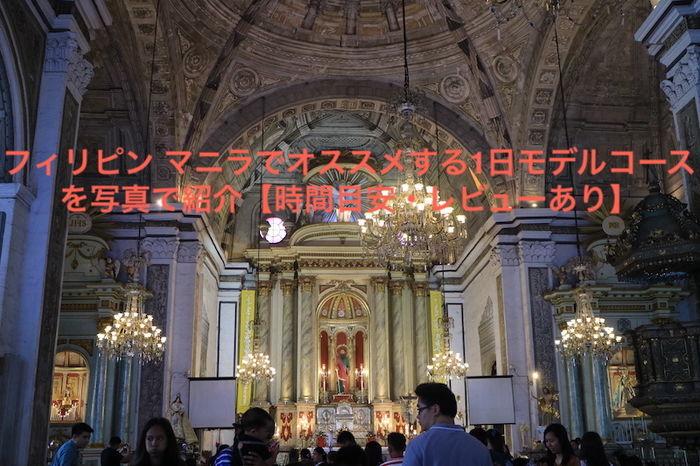 サン・アグスティン教会内