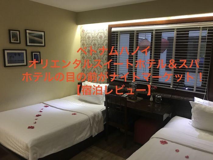 オリエンタルスイートホテル&スパ  ホテル