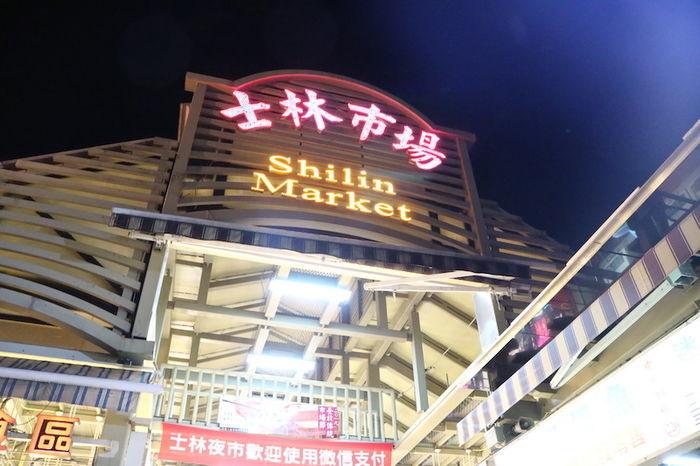 台北士林市場