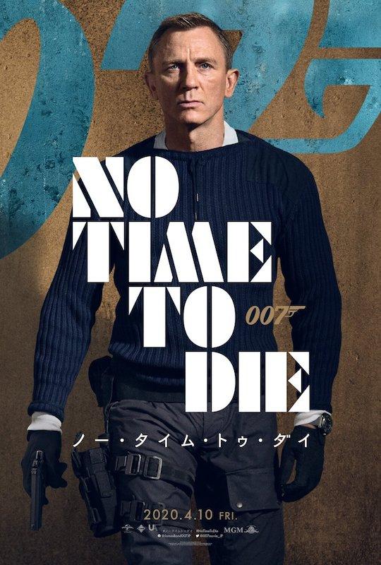 映画「007 ノータイムトゥダイ」ダニエル・クレイグ