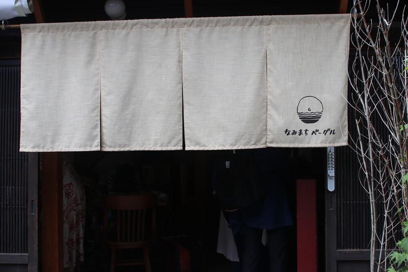 鎌倉なみまちベーグル
