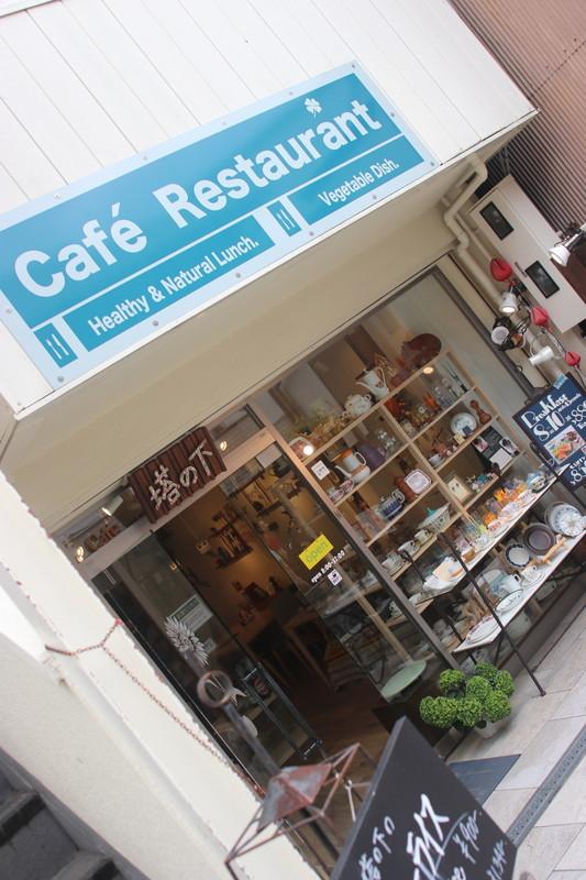cafe 塔の下
