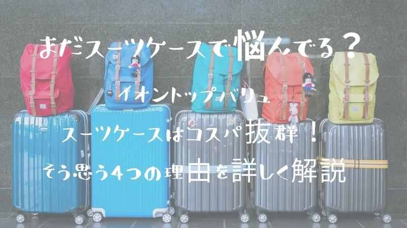 スーツケースが並んでいる様子