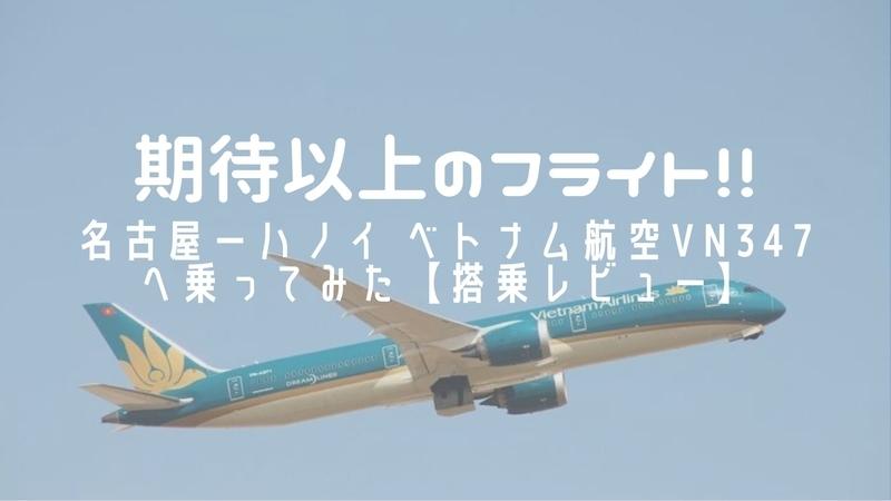 名古屋ーハノイ ベトナム航空VN347へ乗ってみた