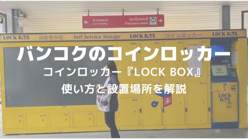 タイ バンコクコインロッカー『LOCK BOX』の使い方と設置場所