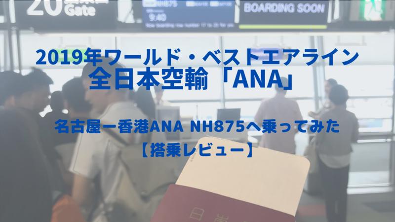 安心・安全のANA 名古屋ー香港NH875へ乗ってみた【搭乗レビュー】