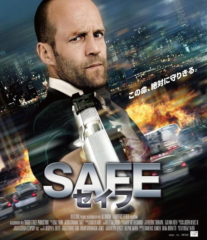 映画 セイフ SAFE