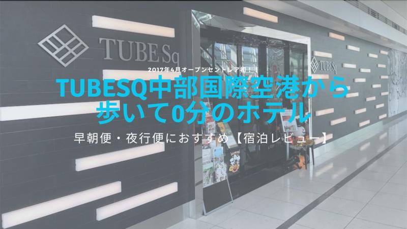 TUBE Sq中部国際空港内にあるホテル早朝便・夜行便におすすめ【宿泊レビュー】