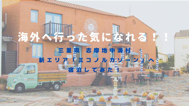 志摩地中海村は海外へ行った気になれる!新