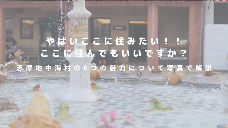 志摩地中海村は3度来ても楽しい!6つの魅力について写真で解説