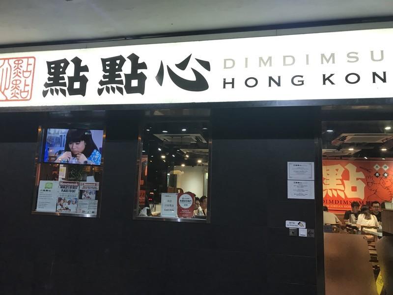 香港「點點心」お値打ちに点心が食べる専門店