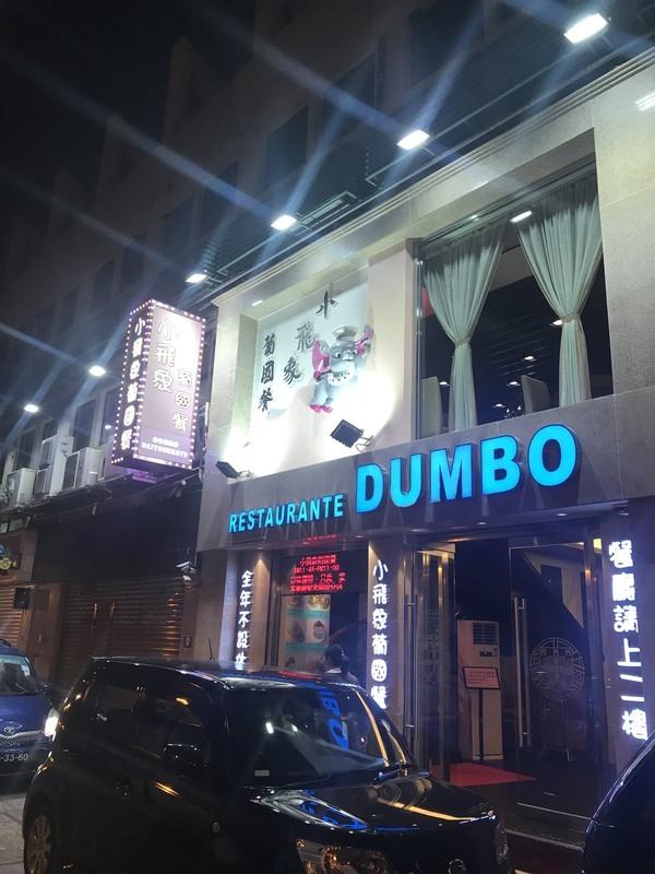 マカオ「DUMBO」著作権大丈夫?マカオ料理が食べれるお店に行ってみた【食レポ】