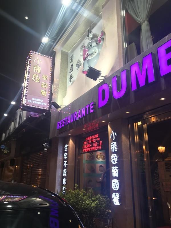 レストラン「DUMBO」著作権大丈夫なの