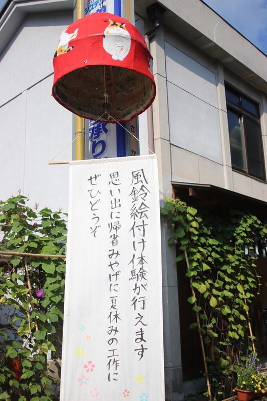 愛知県豊田市 風鈴