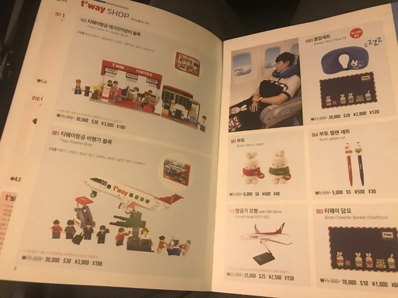 t`way ティーウェイ航空TW240パンフレットメニュー