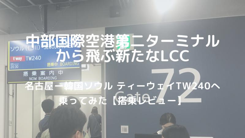 名古屋ー韓国ソウル ティーウェイTW240 第二ターミナルから飛ぶLCCへ乗ってみた【搭乗レビュー】