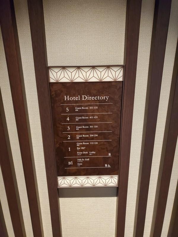 京都悠洛ホテルMギャラリー案内板