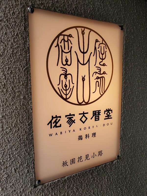 京都 「侘家古暦堂」