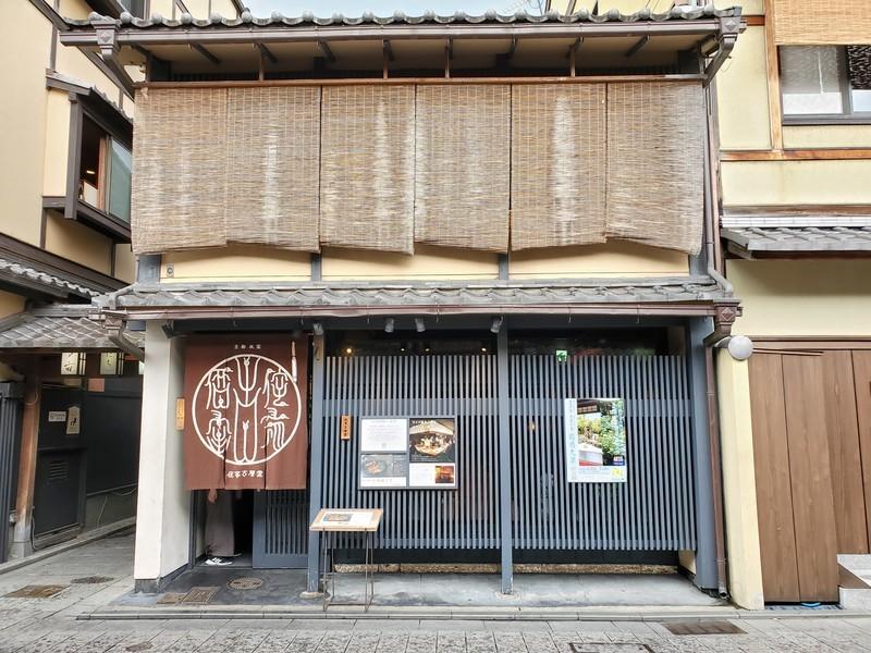 京都 「侘家古暦堂」外観
