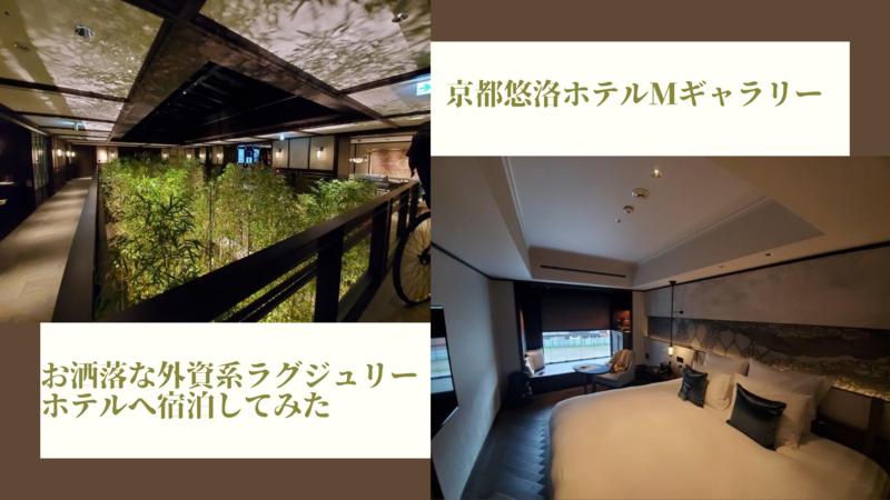 京都悠洛ホテルMギャラリー お洒落な外資系ラグジュリーホテルへ宿泊してみた【宿泊レビュー】