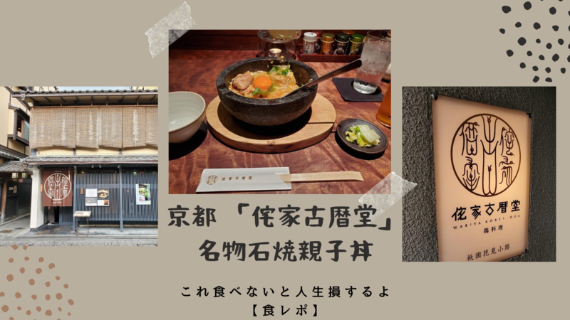 京都 侘家古暦堂 名物の石焼親子丼を食べなきゃあなたは人生損するグルメを紹介【食レポ】