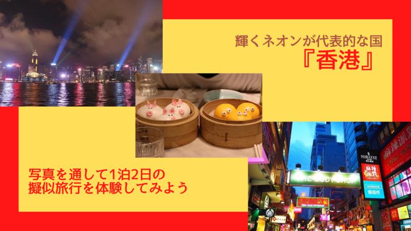 輝くネオンが代表的な国「香港」写真を通して1泊2日の擬似旅行を体験してみよう