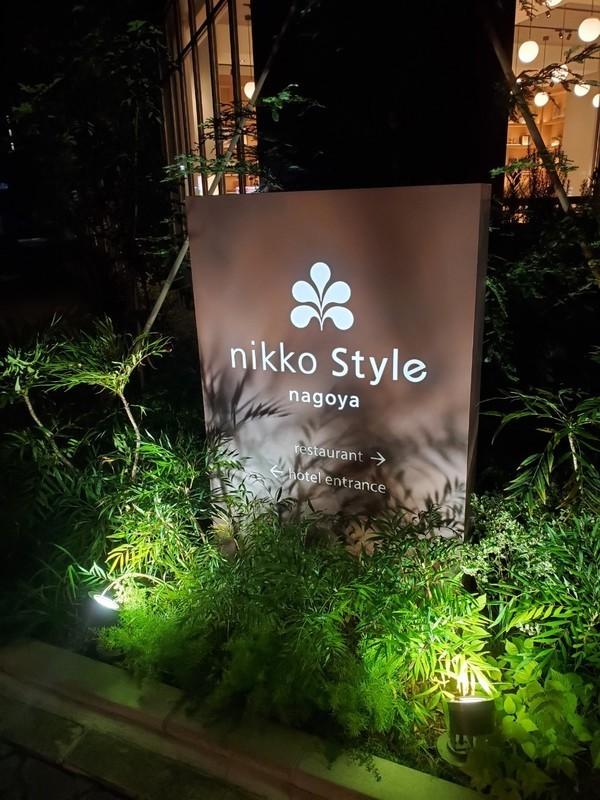 ニッコースタイル名古屋 新しい自分と出会える新ブランドホテルへ宿泊してみた【宿泊レビュー】