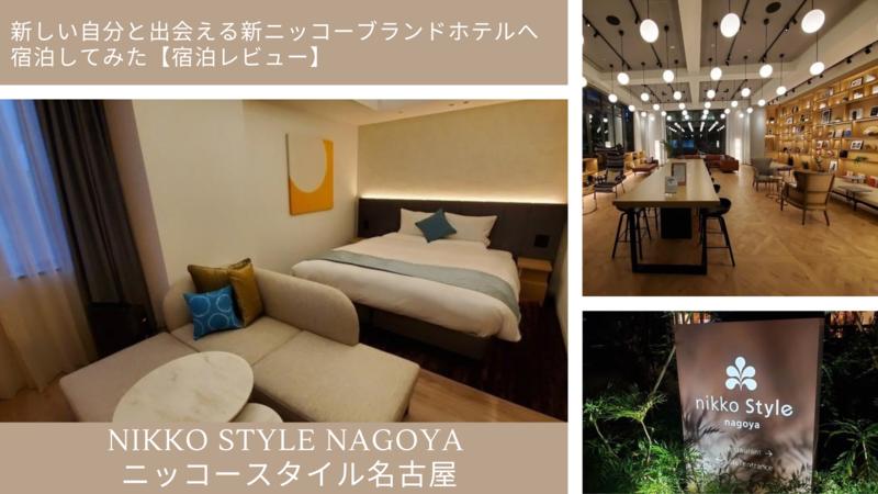 ニッコースタイル名古屋 20年8月オープンの新ブランドホテルへ宿泊してみた【宿泊レビュー】