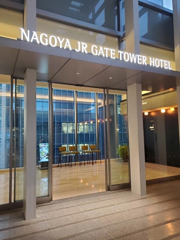 名古屋JRゲートタワーホテルは名古屋の中心になるから移動にオススメ