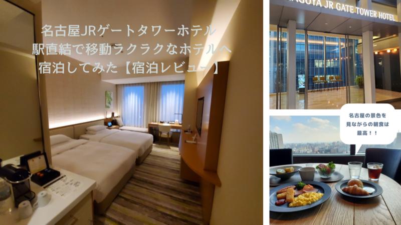 名古屋JRゲートタワーホテル 駅直結で移動ラクラクなホテルへ宿泊してみた【宿泊レビュー】