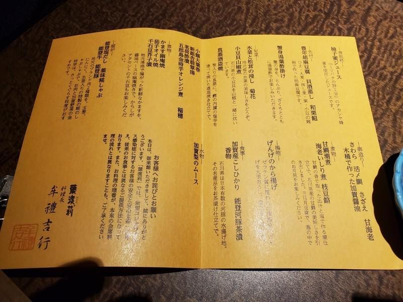 山代温泉「葉渡莉」の夕食