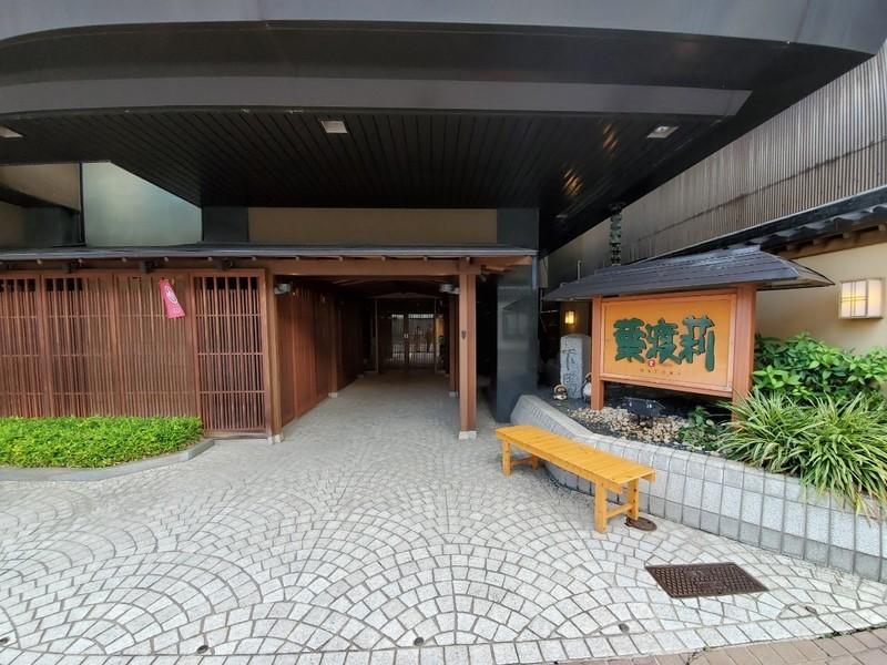 山代温泉「葉渡莉」ゆっくりとしたいならこの旅館がおすすめ