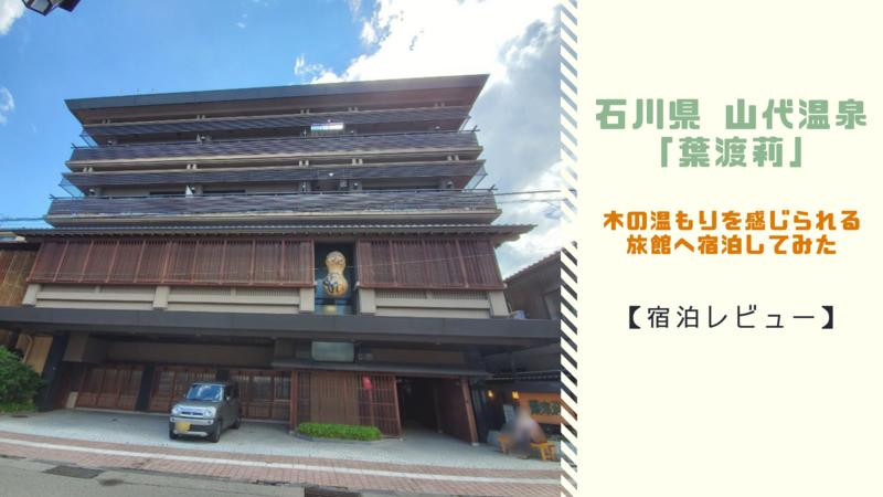 石川県 山代温泉「葉渡莉」木の温もりを感じられる旅館へ宿泊してみた【宿泊レビュー】