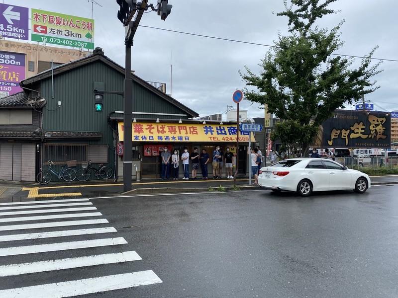 井出商店 和歌山駅