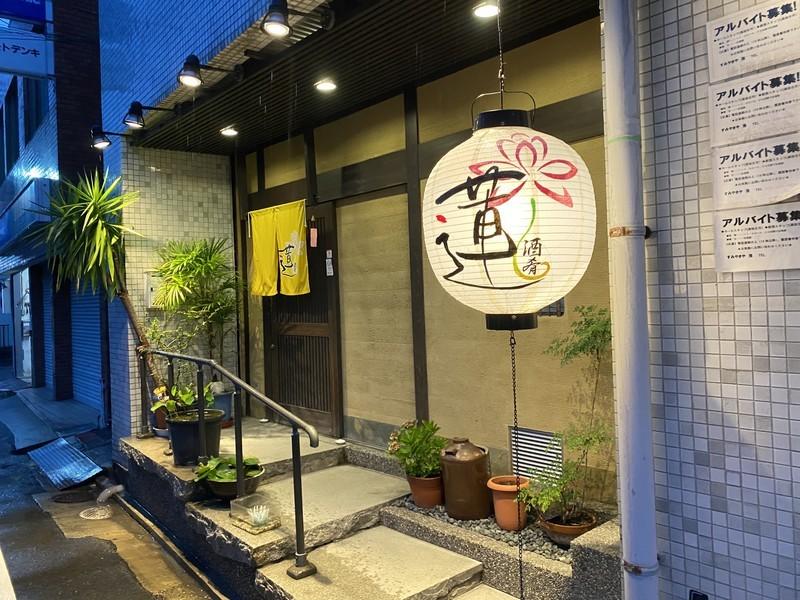 「酒肴 蓮」 和歌山の名物料理を食べたいので食べに行ってみた 【食レポ】