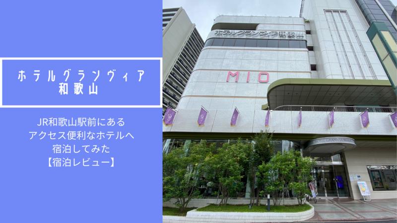 ホテルグランヴィア和歌山 JR和歌山駅前にあるアクセス便利なホテルへ宿泊してみた【宿泊レビュー】