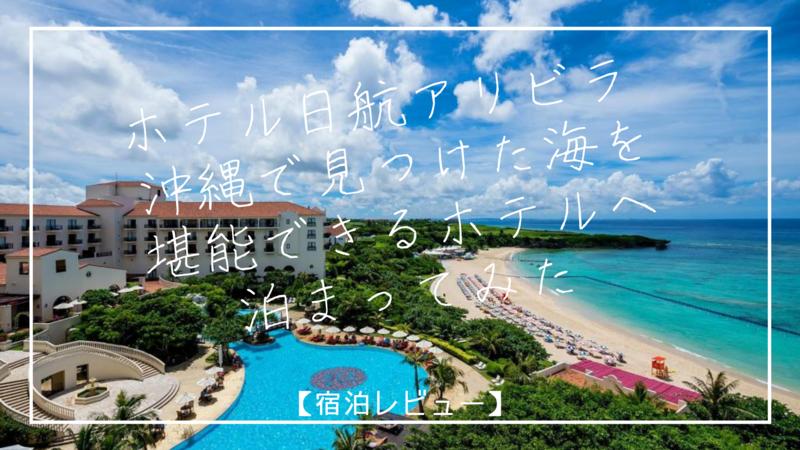 ホテル日航アリビラ 沖縄で見つけた海を堪能できるホテルへ泊まってみた【宿泊レビュー】