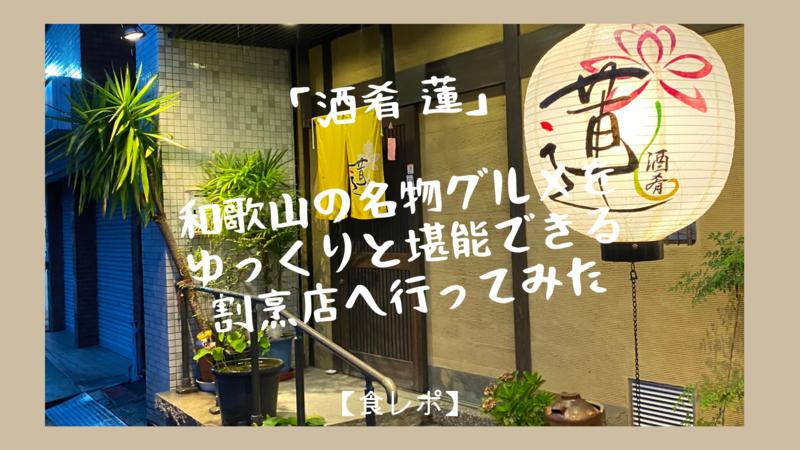 「酒肴 蓮」 和歌山の名物グルメをゆっくりと堪能できる割烹店へ行ってみた【食レポ】