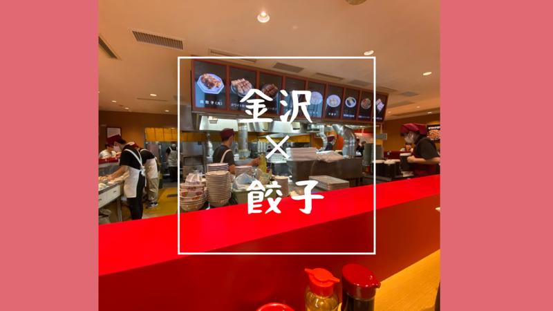 「第7ギョーザの店」 金沢でいつも行列ができている有名餃子を食べに行ってみた【食レポ】