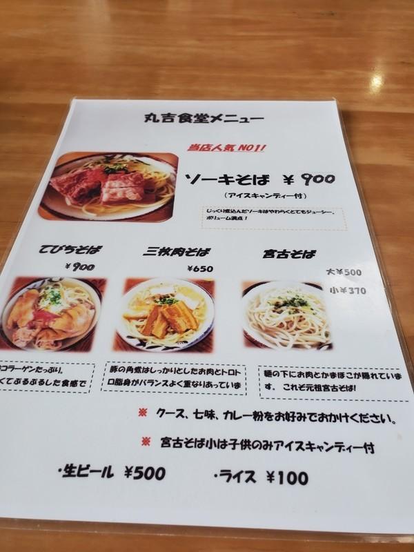 宮古島 丸吉食堂のメニューついて