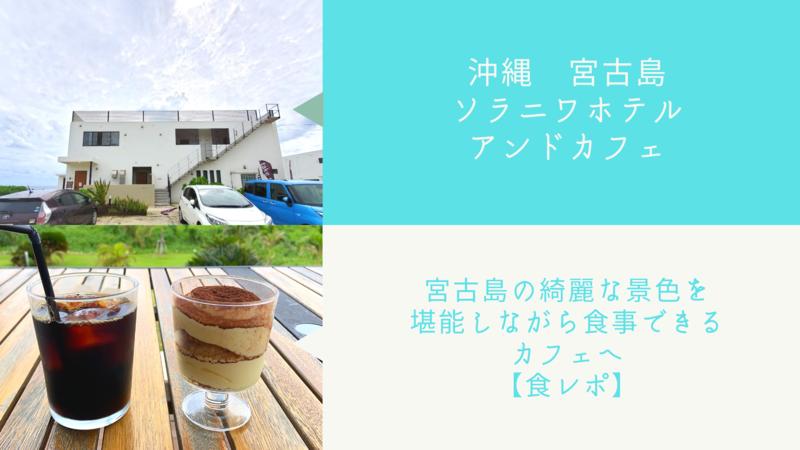 soraniwa(そらにわ) 宮古島の伊良部島にある綺麗な景色を見ながら食事できるカフェへ行ってみた【食レポ】