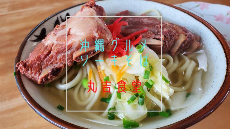 「丸吉食堂」宮古島へ来たら迷わずここのソーキソバを食べに行きなさい【食レポ】